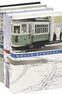 Милан Кундера. Собрание сочинений в 4 томах
