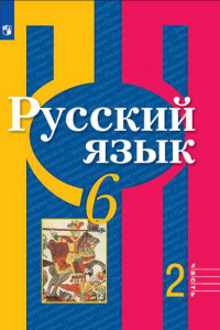 Русский язык. 6 класс. В 2 частях. Часть 2. Учебник.