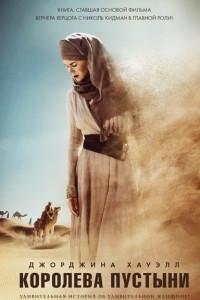Королева пустыни