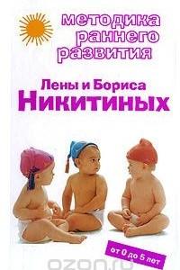 Методика раннего развития Лены и Бориса Никитиных. От 0 до 5 лет