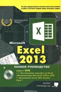 Excel 2013. Полное руководство. Готовые ответы и полезные приемы профессиональной работы. (+ DVD)