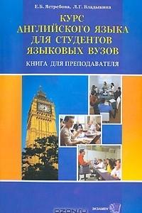 Курс английского языка для студентов языковых вузов. Книга для преподавателя