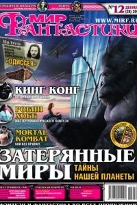 Мир фантастики, №12 (28), декабрь 2005