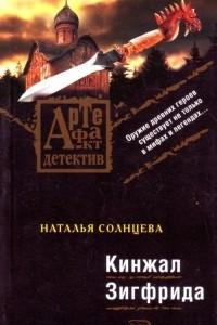 Кинжал Зигфрида