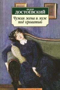 Чужая жена и муж под кроватью. Роман в девяти письмах. Дядюшкин сон. Скверный анекдот. Крокодил