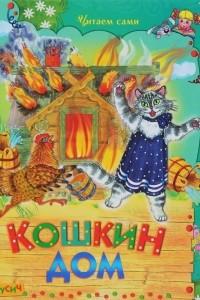 Кошкин дом. Стихи и сказки