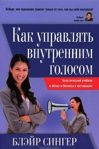Как управлять внутренним голосом
