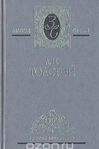 А. Н. Толстой. Избранные сочинения в трех томах. Том 2
