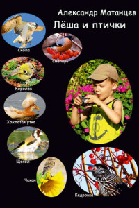 Лёша и птички