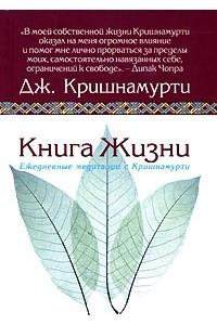 Книга жизни. Ежедневные медитации с Кришнамурти