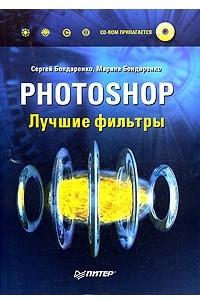 Photoshop. Лучшие фильтры