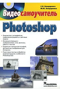 Photoshop. Видеосамоучитель (+ DVD)
