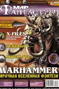 Мир фантастики, №6 (22), июнь 2005