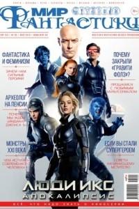 Мир фантастики, №5 (153), май 2016
