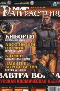 Мир фантастики, №8 (24), август 2005