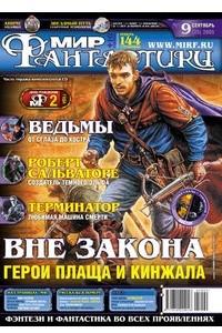 Мир фантастики, №9 (25), сентябрь 2005