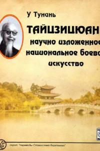 Тайцзицюань. Научно изложенное национальное боевое искусство
