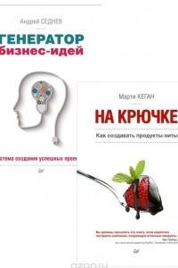 На крючке. Как создавать продукты-хиты. Генератор бизнес-идей. Система создания успешных проектов