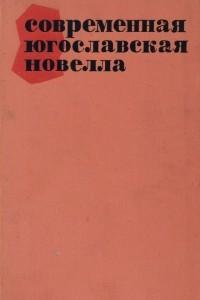 Современная югославская новелла