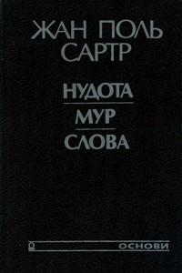 Мур. Збірка оповідань