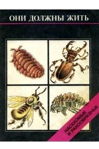 Они должны жить: насекомые и ракообразные