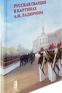 Русская гвардия в картинах А. И. Ладюрнера