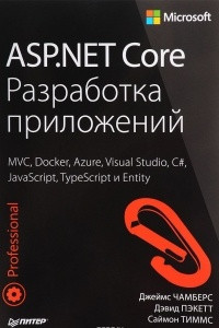 ASP. NET Core. Разработка приложений