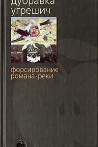 Форсирование романа-реки