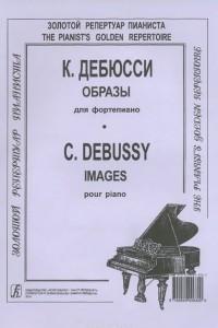 Образы для фортепиано