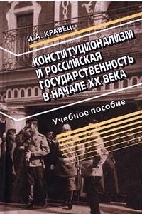Конституционализм и российская государственность в начале XX века. Учебное пособие