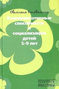 Коммуникативные способности и социализация детей 5-9 лет