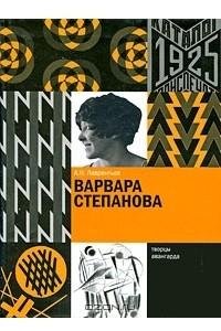 Варвара Степанова
