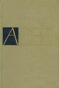 Николай Асеев. Собрание сочинений в пяти томах. Том 5