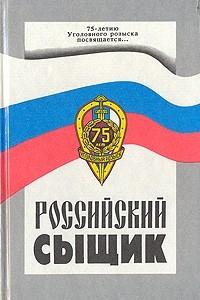 Российский сыщик. Сборник