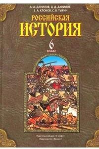Российская история. 6 класс
