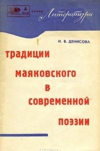 Традиции Маяковского в современной поэзии