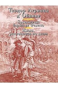 Приключения барона де Фенеста. Жизнь, рассказанная его детям