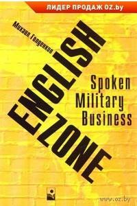 English zone : Spoken. Military. Bisiness