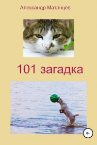 101 загадка