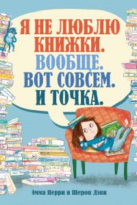 Я не люблю книжки. Вообще. Вот совсем. И точка.