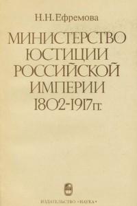 Министерство юстиции Российской Империи 1802-1917 гг. Историко-правовое исследование