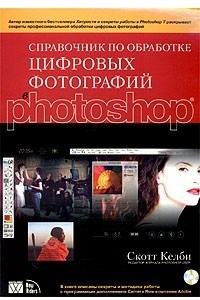 Справочник по обработке цифровых фотографий в Photoshop