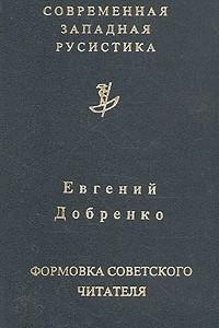 Формовка советского читателя