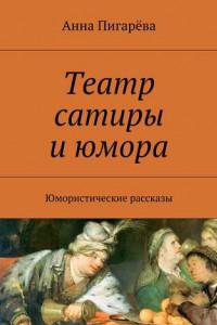 Театр сатиры июмора. Юмористические рассказы