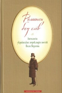 Романси без слів: Антологія українських перекладів поезій Поля Верлена
