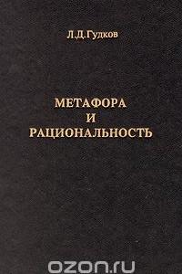 Метафора и рациональность