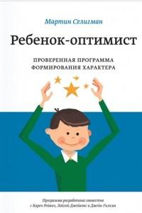 Ребенок-оптимист. Проверенная программа формирования характера