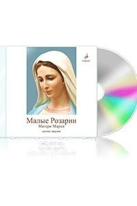 Малые Розарии Матери Марии 6, 7