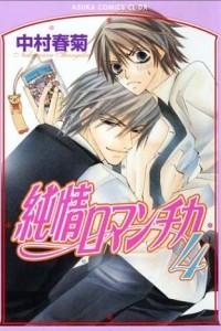 Чистая романтика / Junjou Romantica (Volume 4)