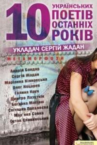 Метаморфози. 10 українських поетів останніх 10 років